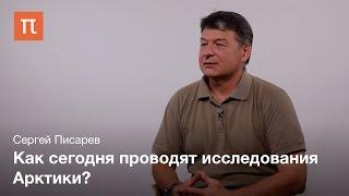 Современные дрейфующие станции — Сергей Писарев