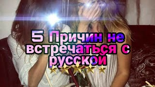 Пять очень важных причин почему вы должны держаться подальше от русских женщин СНГ