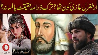 Who was Ertugrul Ghazi? Real life story in Urdu | Outline News
