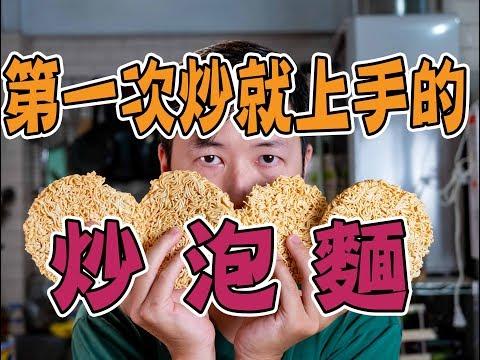 【 第一次炒泡麵就上手 】就地取材的戰地美食|Q彈不軟爛的麵條|新手也能端出好味道