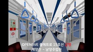 OPENBVE 쿨메트로 15호선 급행 계양산 ~ 남양주…