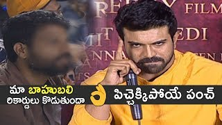Ram Charan Kirrak Answer to Reporter's Question | Sye Raa Narasimha Reddy Teaser Launch | NewsQube