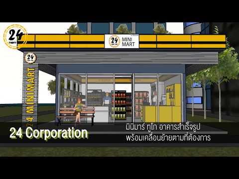 #24MINIMART เปิดตัว มินิมาร์ท ทูโก อาคารสำเร็จรูป