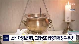 [뉴스데스크] 고려 상조 피해 보상
