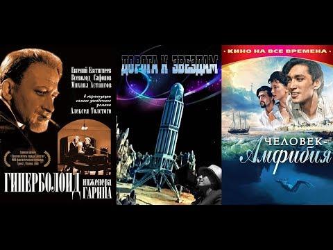 Первые советские фантастические фильмы. Список #1