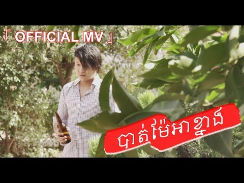 「 OFFICIAL MV 」បាត់ម៉ែអាខ្នាង: អ៊ាម វន្នី - Bat Mae Aknang - EAM VANNY