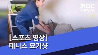 [스포츠 영상] 테니스…