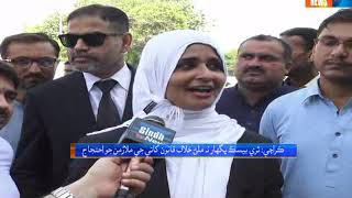Karachi Lawyers Protest Package - Sindh TV News