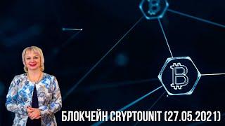 Блокчейн Cryptounit 27.05.2021