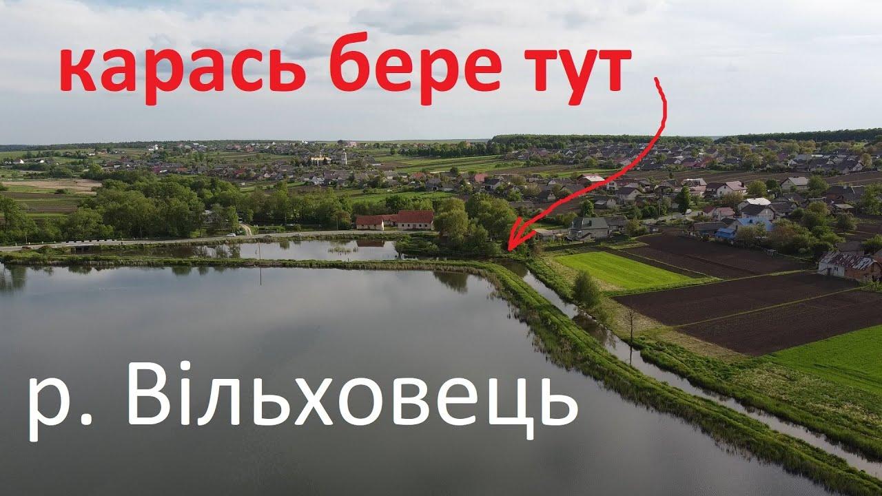 Ловля карася на річці Вільховець