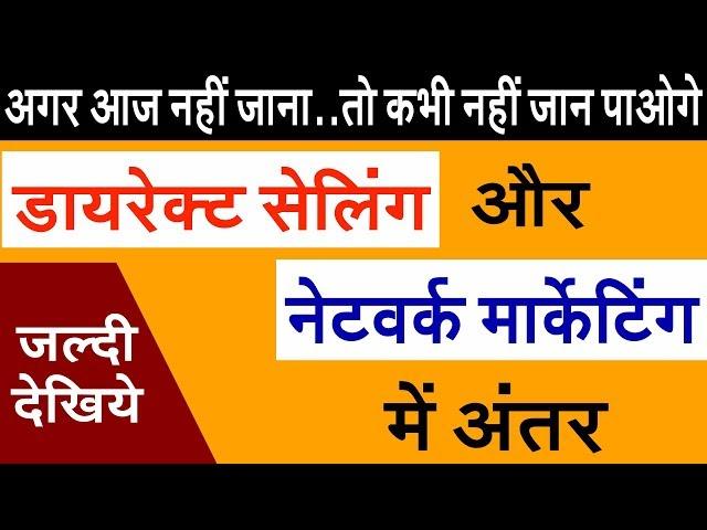 DIRECT SELLING VS NETWORK MARKETING|???????? ?????? ?? ??????? ?????????? ??? ???? | SAFE SHOP INDIA