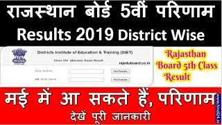Rajasthan 5th Class Result 2019 DIET Wise - DIET Wise Board 5th Result 2019 News