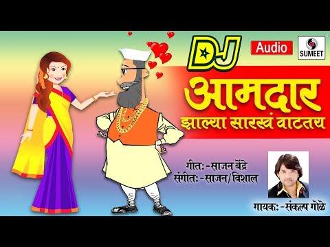Aamdar Zalya Sarkha Vataty DJ - Marathi Lokgeet - Sumeet Music