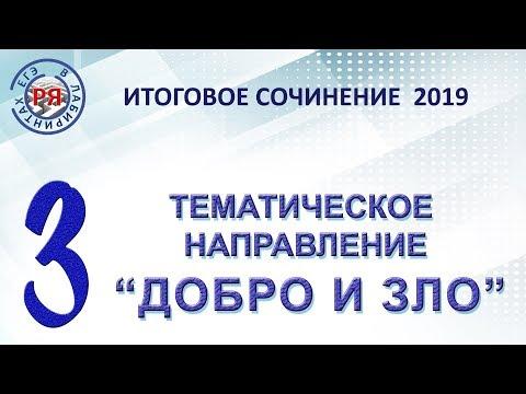 Итоговое сочинение 2019.  Тематическое направление «ДОБРО и ЗЛО»