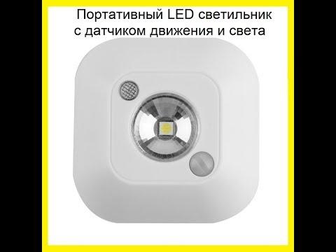 Портативный LED светильник с датчиком движения.Переделка на  Li-ion  аккумулятор. 130419.