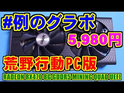[例のグラボ] 荒野行動 PC版(負荷状況付) [RADEON RX470 8G GDDR5 MINING QUAD UEFI(SAPPHIRE,NiTRO)]