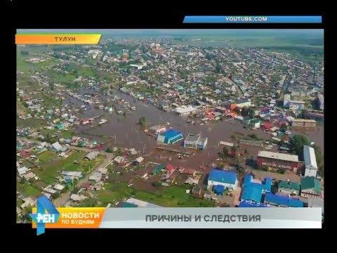 Версии возникновения сильнейшего наводнения в Иркутской области