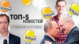 Нищая Россия раздает деньги «друзьям» - Топ-5 новостей