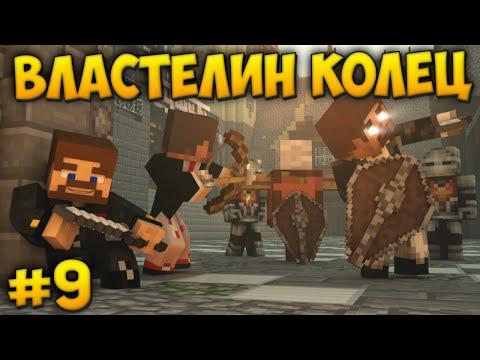 СВЕТЛАЯ ИЛИ ТЕМНАЯ СТОРОНА - ВЛАСТЕЛИН КОЛЕЦ #4 (4 Сезон)