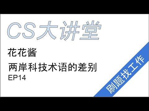 花花酱 两岸科技术语的差别 - CS大讲堂 EP14