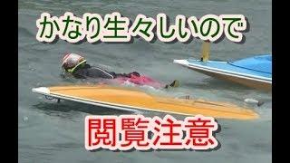 競艇 死亡