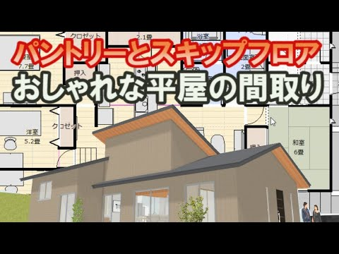 スキップフロアの平屋の間取り図。パントリー収納と蔵収納とシューズクロークのある収納の多い住宅プラン Clean and healthy Japanese house floor plan
