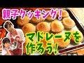 親子クッキング!マドレーヌを作ろう!/みきママ の動画、YouTube動画。