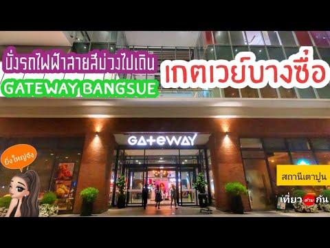 """"""" Gateway บางซื่อ"""" มีอะไรบ้าง? ห้างใกล้รถไฟฟ้าสายสีม่วง l สถานีเตาปูน"""