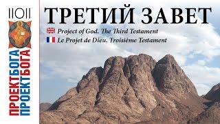 02. Проект Бога. Третий Завет
