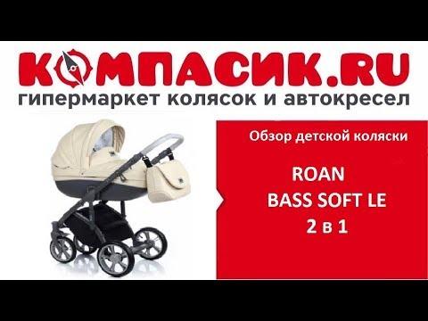 Универсальная коляска 2 в 1 ROAN Bass Soft - YouTube