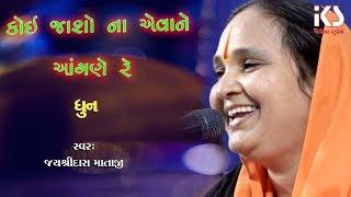 Koi Jasho Na Eva Ne Aangane Re  Jaysheedas Mataji  Dhun Gujrati Song 2019