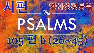 영어성경공부 시편105편(26~45)