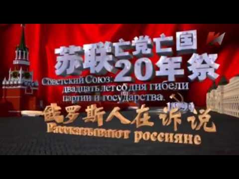 sovetskiy soyuz 20 let 2 chastw854h480