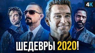 Фильмы, которые все еще взорвут в 2020!