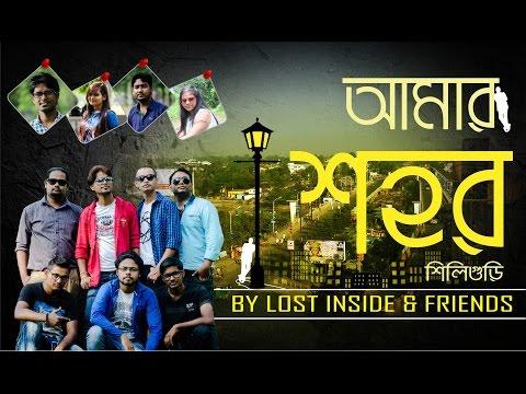 Amar Shohor By Lost Inside & Friends