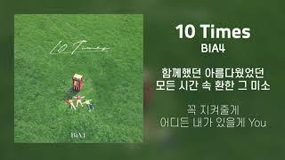 [Lyrics/가사] 10 Times - B1A4 (비원에이포)