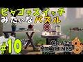 【ゆっくり実況】新ギミック登場!アイテムに電気を流せ!!ピタゴラスイッチみたいな物理演算パズルゲーム クレイジーマシン3/Crazy Machines 3 #10