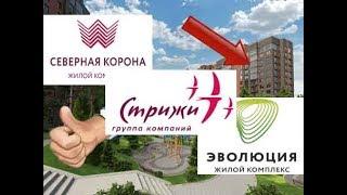 Эволюция и Северная Корона гк Стрижи застройщики Новосибирска новостройки в новосибирске