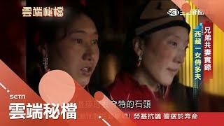 神秘西藏傳統文化「一女侍多夫」 求歡順序全看誰先