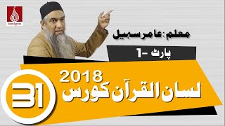 Lisan ul Quran course 2018 Part 01 Lecture no 31