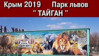 Крым 2019. Парк львов Тайган.