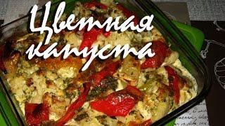 Цветная капуста запеченная с болгарским перцем