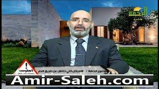 أمراض تنتقل عن طريق الدم | الدكتور أمير صالح | احترس صحتك في خطر
