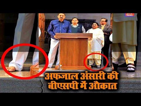 अफ़ज़ाल अंसारी की बीजेपी में औकात | Mayawati humiliates Mukhtar Ansari brother Afzaal Ansari