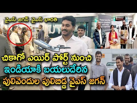 CM YS Jagan & Family Starts From Chicago Airport to India | YSRCP | YS Jagan
