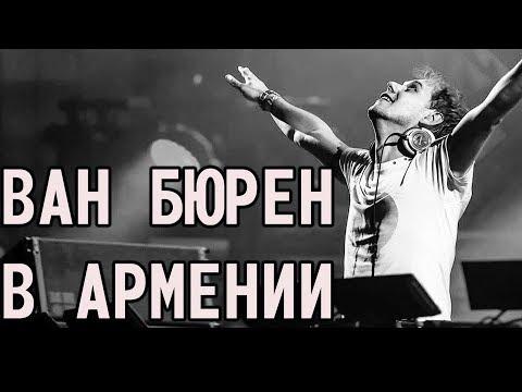 Необычный концерт в Ереване