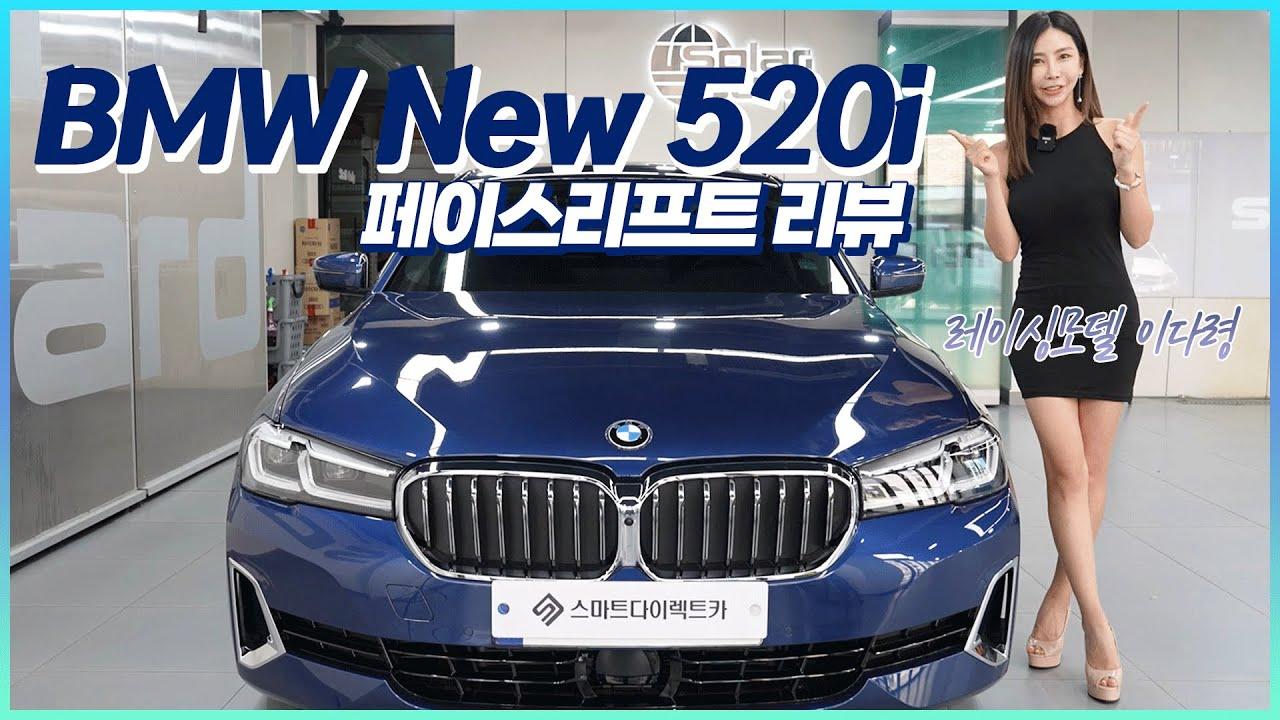 BMW NEW #520i 페이스리프트 럭셔리 모델, 신상 컬러도 다령이 마음에 쏙!