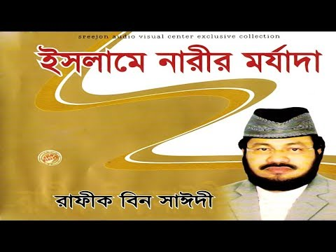 Islame Narir Morjada | Rafiq bin Saidi | Sreejon Audio Visual Center | Bangla New Waz 2018