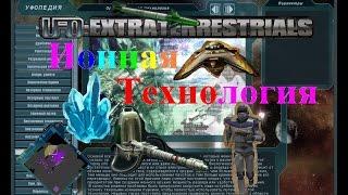 UFO: Extraterrestrials - Последняя надежда: Ионная Технология_017(, 2016-06-20T11:10:14.000Z)