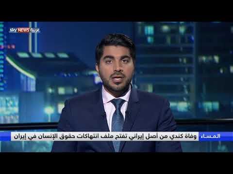 وفاة كندي من أصل إيراني تفتح ملف انتهاكات حقوق الإنسان في إيران  - 23:21-2018 / 2 / 14